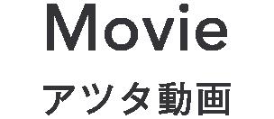 Movie アツタ動画