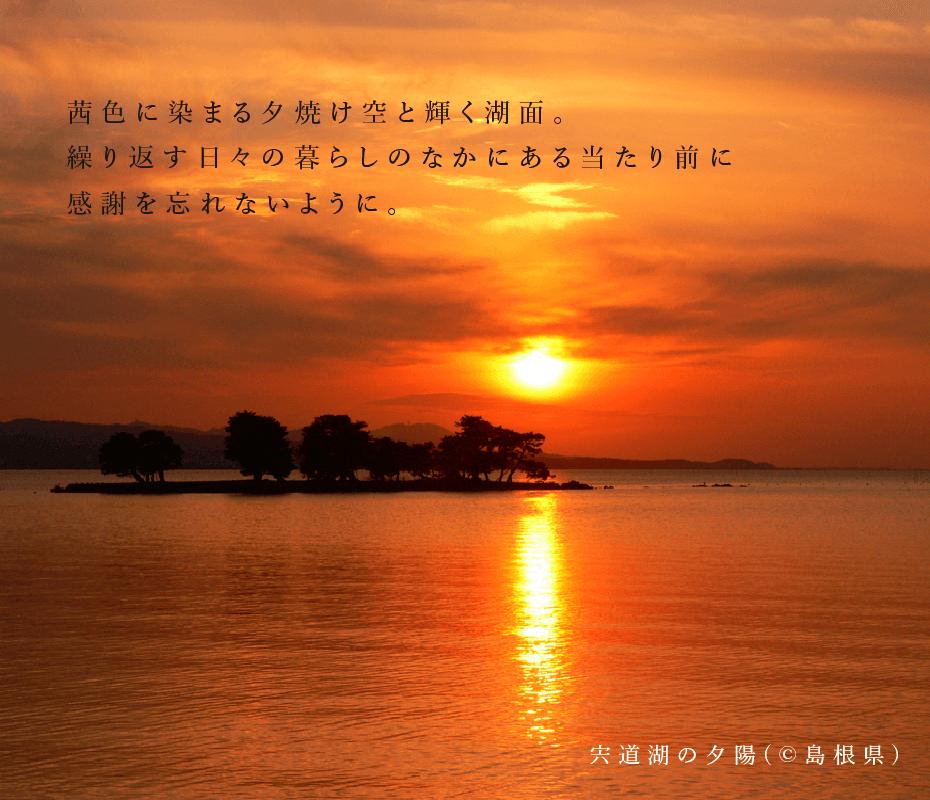 茜色に染まる夕焼け空と輝く湖面。繰り返す日々の暮らしのなかにある当たり前に感謝を忘れないように。