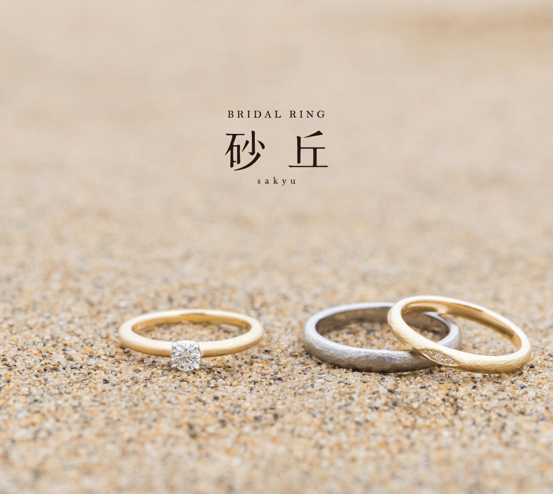 BRIDAL RING 砂丘
