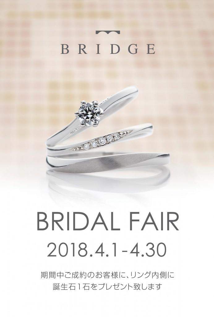 BRIDGE-2018-4_01