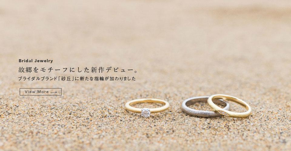 故郷をモチーフにした新作デビュー。ブライダルブランド「砂丘」に新たな指輪が加わりました。