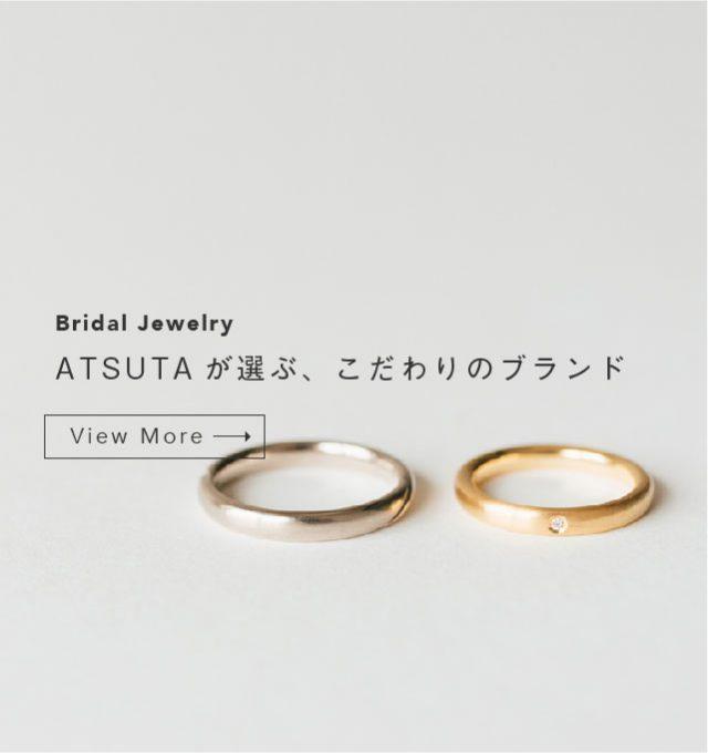 ブライダルジュエリー - ATSUTAが選ぶ、こだわりのブランド